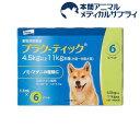 【動物用医薬品】犬 プラク-ティック 4.5〜11kg未満(1.1ml*6本入)【エランコ】