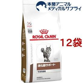 ロイヤルカナン 猫用 消化器サポート 可溶性繊維 ドライ(500g*12袋セット)【ロイヤルカナン療法食】