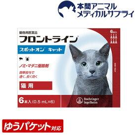【メール便送料無料】猫用 フロントラインスポット オン キャット6ピペット【動物用医薬品】【d_frnt】