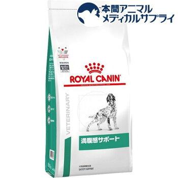 ロイヤルカナン犬用満腹感サポートドライ
