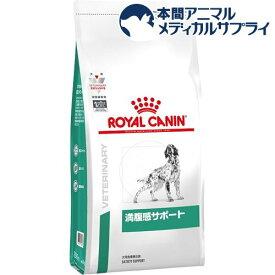 ロイヤルカナン 犬用 満腹感サポート ドライ(8kg)【ロイヤルカナン(ROYAL CANIN)】