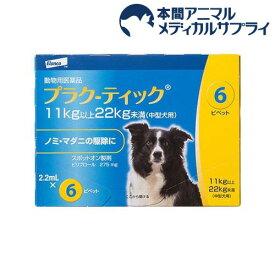 【動物用医薬品】犬 プラク-ティック 11〜22kg未満(2.2ml*6本)【エランコ】