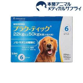 【動物用医薬品】犬 プラク-ティック 22〜50kg未満(5.0ml*6本)【エランコ】