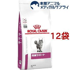 ロイヤルカナン 猫用 腎臓サポート ドライ(500g*12袋セット)【ロイヤルカナン療法食】