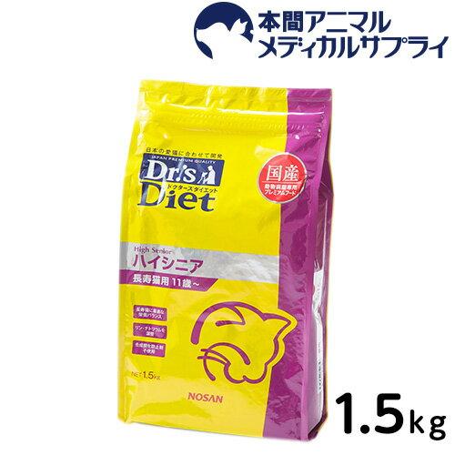 ドクターズダイエット 猫 ハイシニア ドライ 1.5kg 【プレミアムフード】