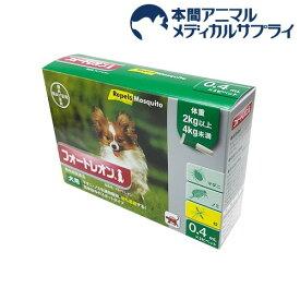 【動物用医薬品】フォートレオン 犬用 0.4ml 2kg以上4kg未満(0.4ml*3本)