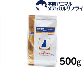 ロイヤルカナン 食事療法食 猫用 腎臓サポート セレクション 500g
