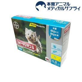 【動物用医薬品】フォートレオン 犬用 0.8ml 4kg以上8kg未満(0.8ml*3本)