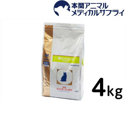 【送料無料】ロイヤルカナン 食事療法食 猫用 糖コントロール ドライ 4kg【1802_rcc】