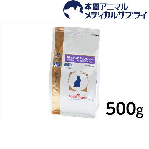 ロイヤルカナン 食事療法食 猫用 セレクトプロテイン ダック&ライス 500g