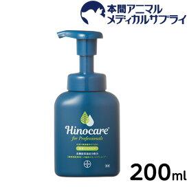 ヒノケア for プロフェッショナルズ 200mL