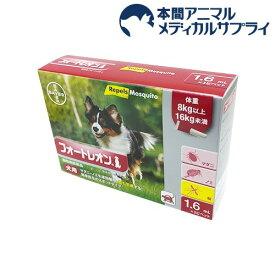 【動物用医薬品】フォートレオン 犬用 1.6ml 8kg以上16kg未満(1.6ml*3本)