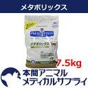 ヒルズ犬用 メタボリックス ドライ 7.5kg【食事療法食】