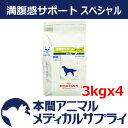 ロイヤルカナン犬用 満腹感サポート スペシャル ドライ 3kgx4個【食事療法食】