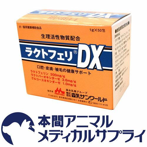 森乳サンワールド 犬猫用 ラクトフェリDX 50包 【犬猫用健康補助食品】【生理活性物質配合】