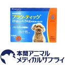 犬用 プラク-ティック S 0.45ml (2Kg以上〜4.5Kg未満) 6ピペット【動物用医薬品】