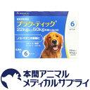 犬用 プラク-ティック LL 5.0ml (22Kg以上〜50Kg未満) 6ピペット【動物用医薬品】