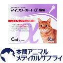 猫用 マイフリーガードα CAT 3ピペット【動物用医薬品】【365日あす楽】
