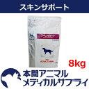 ロイヤルカナン犬用 スキンサポート ドライ 8kg【食事療法食】
