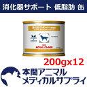 【送料無料】ロイヤルカナン 食事療法食 犬用 消化器サポート 低脂肪 缶 200gx12個【365日あす楽】