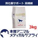 ロイヤルカナン犬用 消化器サポート 高繊維 ドライ 3kg【食事療法食】