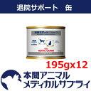 【送料無料】ロイヤルカナン 食事療法食 犬猫用 退院サポート 缶 195gx12個