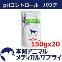 【送料無料】ロイヤルカナン 食事療法食 犬用 PHコントロール パウチ 150gx20個【365日あす楽】