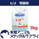 ヒルズ犬用 k/d ドライ 3kg【食事療法食】