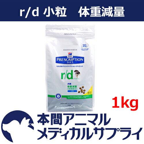 【アウトレット】ヒルズ プリスクリプション・ダイエット 犬用 r/d 小粒 ドライ1kg【消費期限:2018/01/31以降のもの】