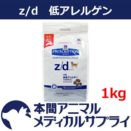 【アウトレット】ヒルズ プリスクリプション・ダイエット 犬用 z/d 低アレルゲン ドライ1kg【消費期限:2018/01/31以降のもの】