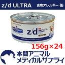 ヒルズ猫用 z/d ウルトラ アレルゲン・フリー缶 156gx24個【食事療法食】