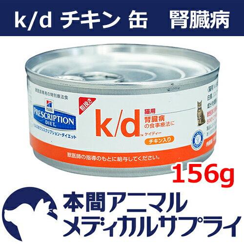 ヒルズ 猫用 k/d チキン入り 缶 156g 【食事療法食】【365日あす楽】