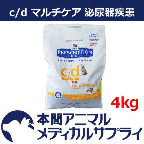 【送料無料】ヒルズ 猫用 c/d マルチケア ドライ 4kg 【食事療法食】【365日あす楽】