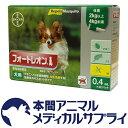 バイエル薬品 犬用 フォートレオン 0.4mlx3(体重2kg〜4kg) 【動物用医薬品】【365日あす楽】