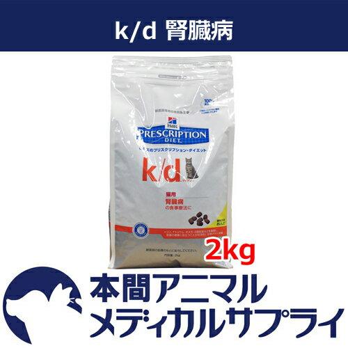 【送料無料】ヒルズ プリスクリプション・ダイエット 猫用 k/d ドライ2kg【365日あす楽】