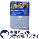 PetPro Newマイペットタオル ブルー【365日あす楽】