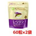 ペットナチュラルズL-リジン 猫用 60粒×2袋
