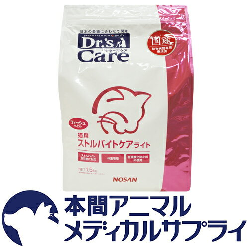ドクターズケア 猫用 ストルバイトケア ライト フィッシュテイスト ドライ 1.5kg 【食事療法食】【365日あす楽】