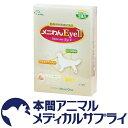 メニわん犬猫用 メニわんEye2 (アイツー)180粒 (60粒×3袋)(栄養補助食品)