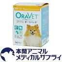 犬用 デンタルガムオーラベット XS 1.5〜5kg未満 生後6カ月以上の犬用 14個入り【デンタル用品】