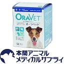 犬用 デンタルガムオーラベット S 5〜10kg未満 生後6カ月以上の犬用 14個入り【デンタル用品】