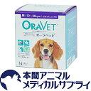 犬用 デンタルガムオーラベット M 10〜20kg未満 生後6カ月以上の犬用 14個入り【デンタル用品】