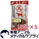 TH JAPAN 馬肉ジャーキー シニア 150g 5袋