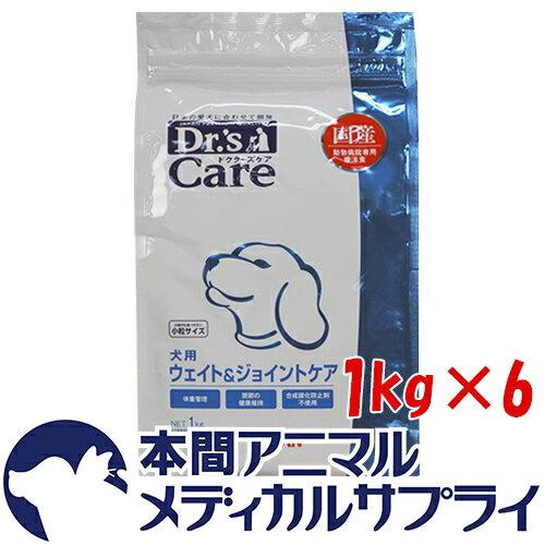 ドクターズケア 犬用 ウェイト&ジョイントケア ドライ 1kg 6袋セット 【食事療法食】☆送料無料☆