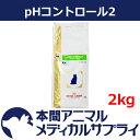 ロイヤルカナン猫用 PHコントロール2(URINARY2 S/O) ドライ 2kg【食事療法食】