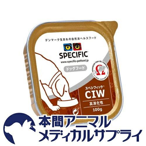 スペシフィック 犬 CIW 高消化性 100g 【食事療法食】【365日あす楽】