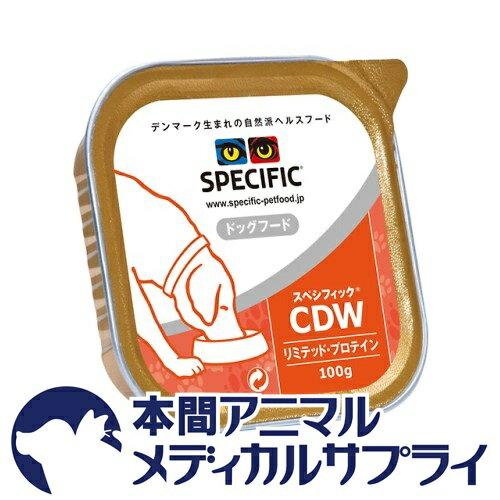 スペシフィック 犬 CDW リミテッド・プロテイン 100g 【食事療法食】【365日あす楽】