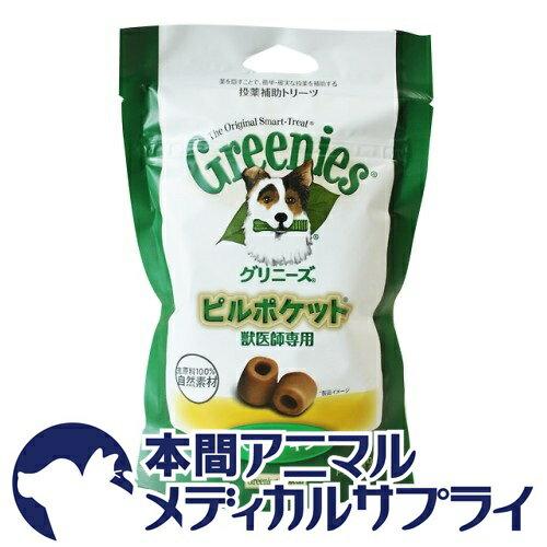 【200円OFFクーポン配布中!】ニュートロ グリニーズ 犬用 ピルポケット 30個入