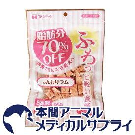 TH JAPAN 脂肪オフ ふんわりラム 100g