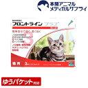【メール便送料無料】猫用 フロントラインプラス 1箱 3本入 3ピペット【動物用医薬品】